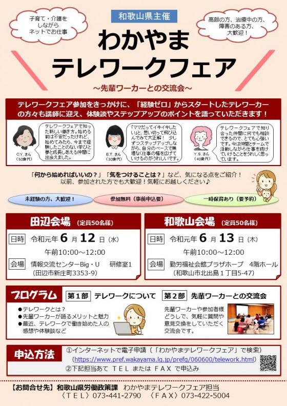 ★テレワークフェア(令和元年6月)チラシ