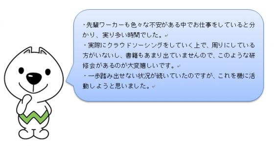 アンケート意見(きいちゃん)