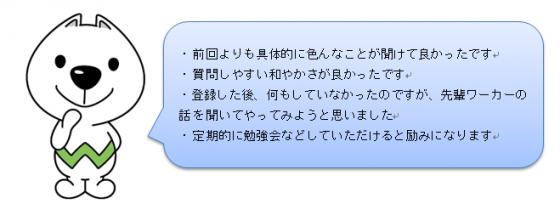 アンケート意見(きいちゃん2)