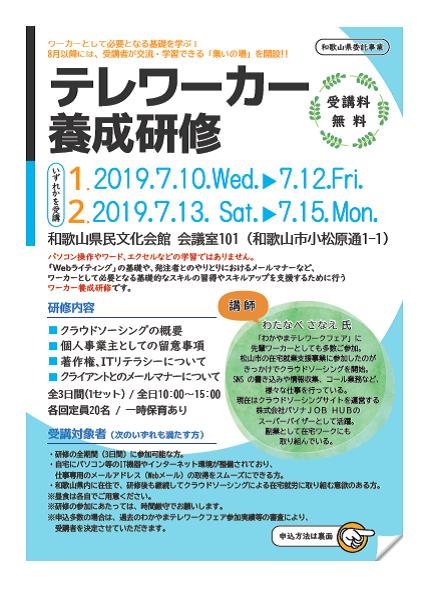 2019養成研修(和歌山)