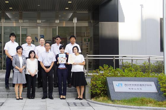 西日本旅客鉄道株式会社 和歌山支社